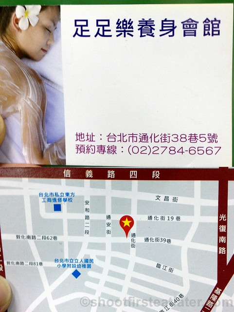足足樂養身會館 Foot & Body Massage in Taipei-010