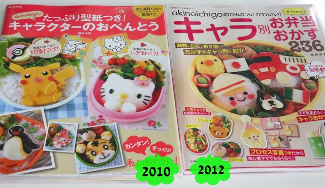 akinoichigo 2010 and 2012