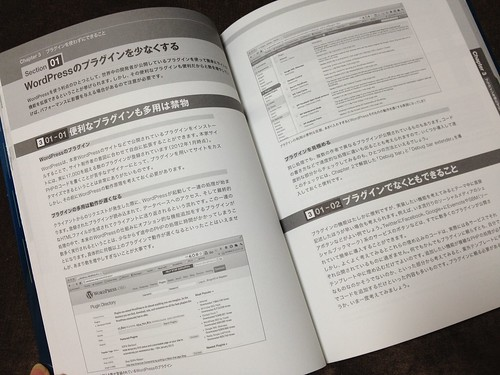 「WordPress 高速化&スマート運用必携ガイド」