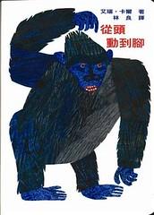 一本讓小小孩玩的書。《從頭動到腳》