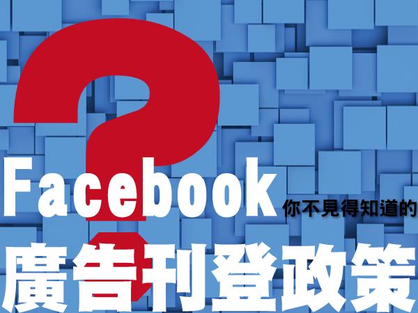 你不見得知道的Facebook廣告刊登政策