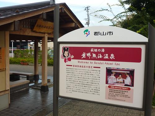 磐梯熱海温泉 磐梯山トレッキング Mt.Bandaisan Trekking(Fukushima)