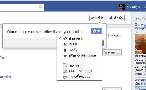 ใครเห็นผู้ติดตามใน Facebook