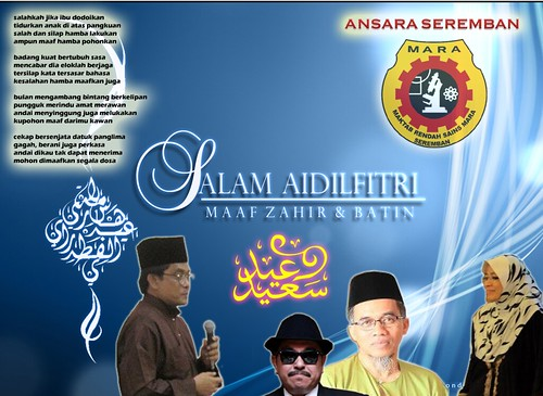 ansara eid greetings