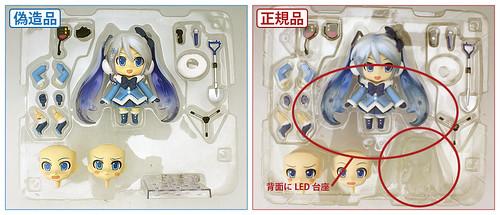 Nendoroid Snow Miku: Fluffy Coat version - bootleg (left) vs genuine (right)