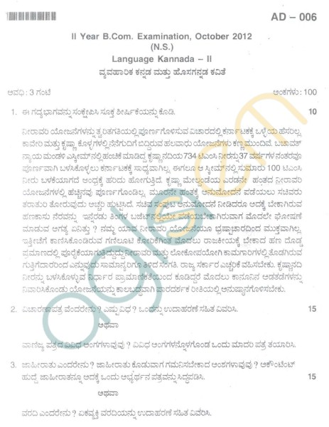 Bangalore University Question Paper Oct 2012: II Year B.Com. - Ns Language Kanada Paper II