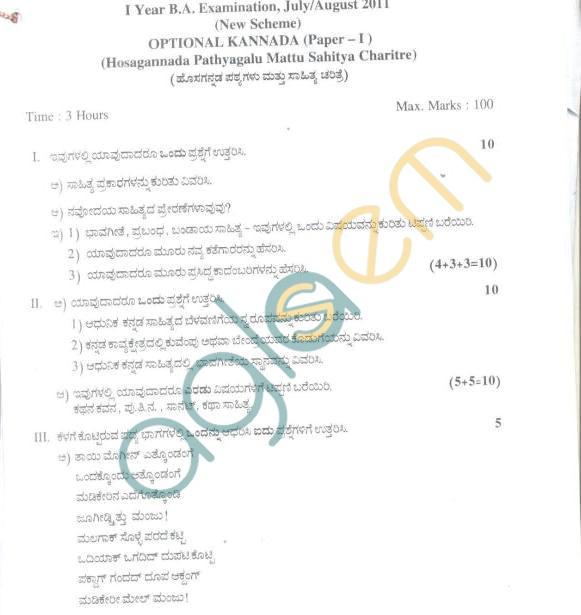 Bangalore University Question Paper July/August 2011 I Year B.A. Examination - Optional Kanada