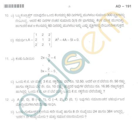 Bangalore University Question Paper Oct 2012:I Year B.Com. - Business Mathematics