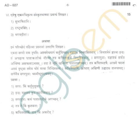 Bangalore University Question Paper Oct 2012II Year B.A. Examination - Sanskrit II (2009-10 Onwards Scheme)