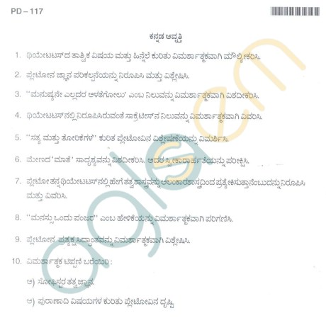 Bangalore University Question Paper Oct 2012:II Year M.A. -Degree Philosophy Paper X PLATOSTHEATATUS