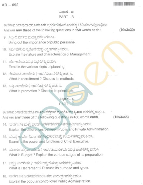 Bangalore University Question Paper Oct 2012:III Year B.A. Examination - Political Science IV (2001 & Onwards)
