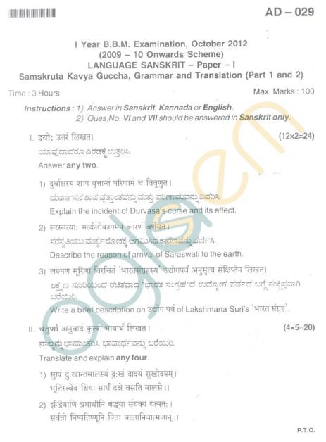 Bangalore University Question Paper Oct 2012I Year BBM - Language Sanskrit Paper 1