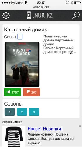 смотреть сериалы онлайн на iphone