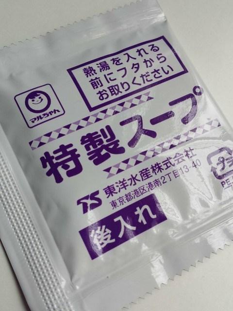 「博多長浜らーめん田中商店」カップ麺、特製スープ