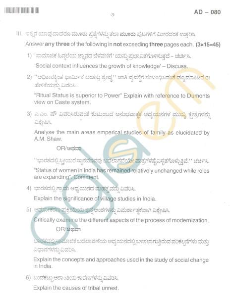 Bangalore University Question Paper Oct 2012I Year B.A. Examination - Sociology I(Revised Scheme)