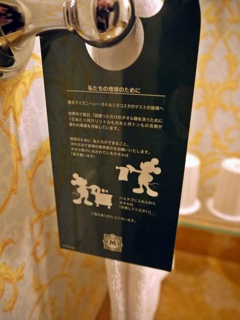 Tokyo Disneysea - Mira Costa