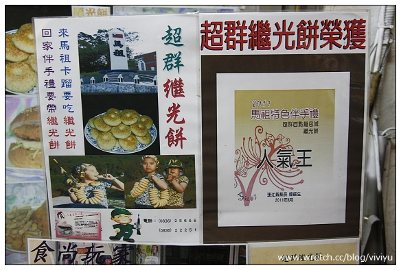 [馬祖]必吃美食.大眾飲食店&超群繼光餅&鄉林香豆腐 @VIVIYU小世界