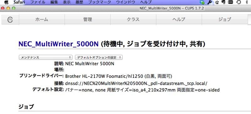 NEC MultiWriter5000NをCUPSで使う