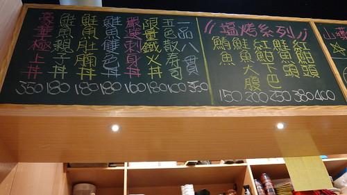 水源市場58板前壽司 (9)