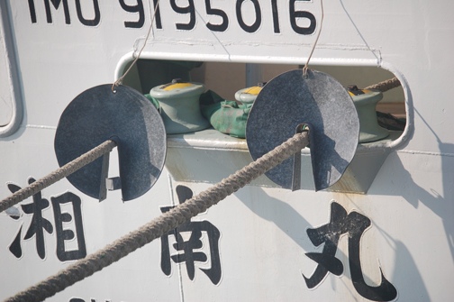 Shonan Maru rat guards