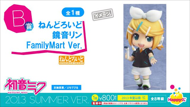 Nendoroid Kagamine Rin: FamilyMart version