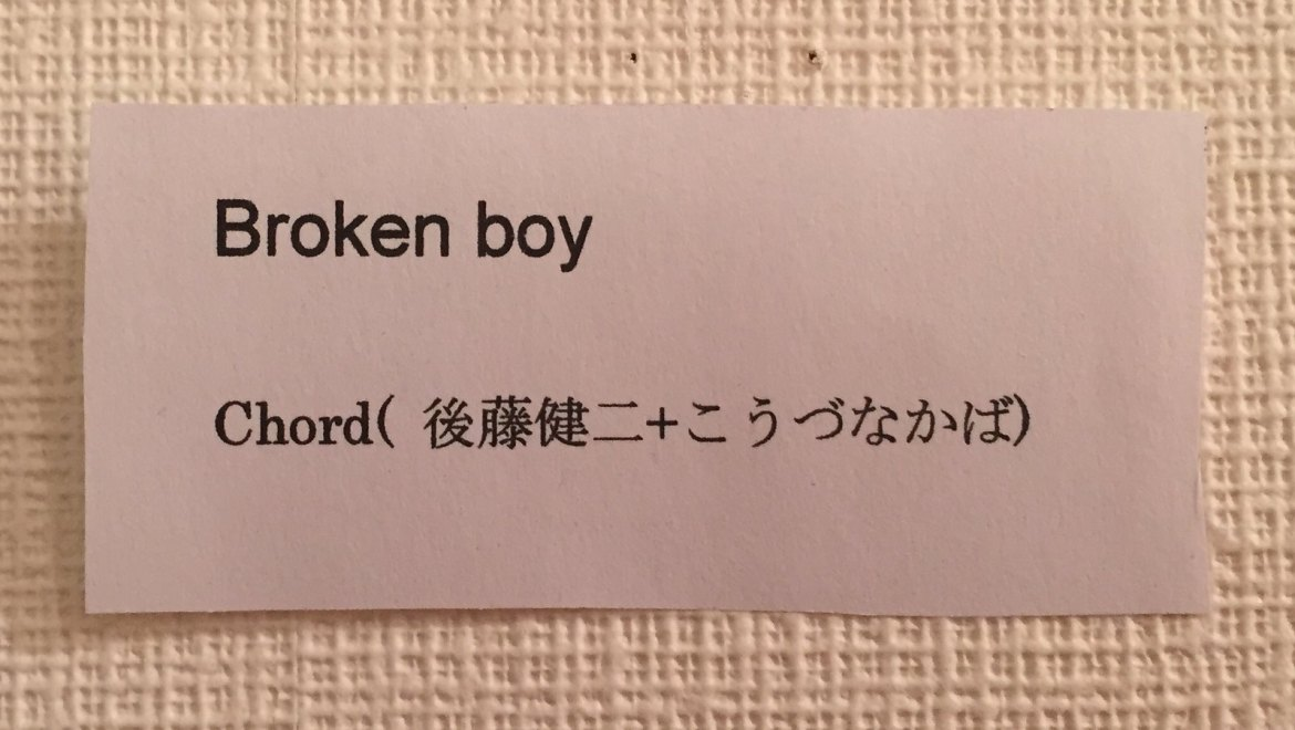 broken boy kenji goto