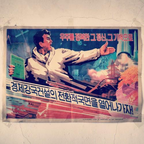 Rason SEZ Shoe Factory Propaganda Art