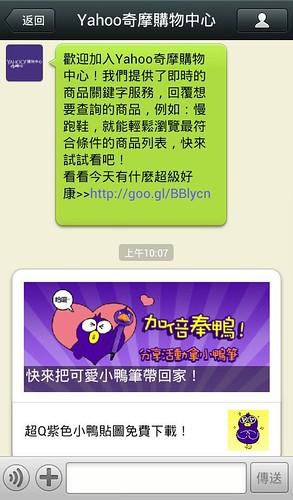 02_全球熱門行動社群商業應用平台WeChat,正式宣布攜手最受消費者喜愛的購物平台Yahoo奇摩購物中心成立官方帳號 (WeChat ID-yahooshopping)!