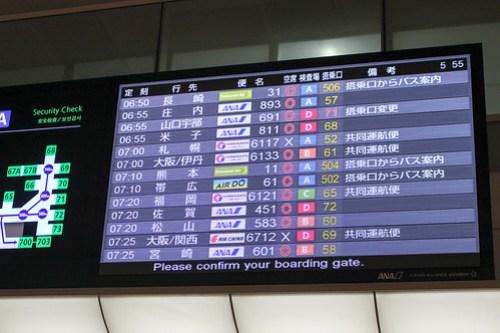 ANA051便で札幌へ