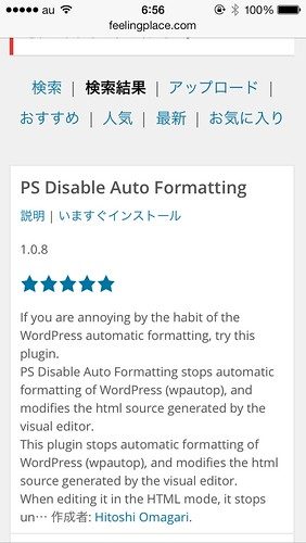PS Disable Auto Formatting_インストール