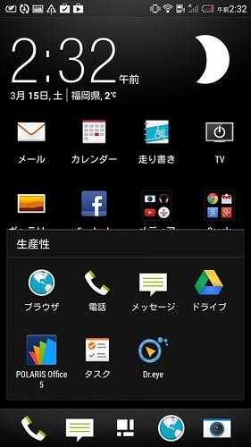 Screenshot_2014-03-15-02-32-09