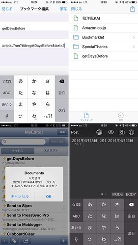 getDaysBefore_アプリ連携