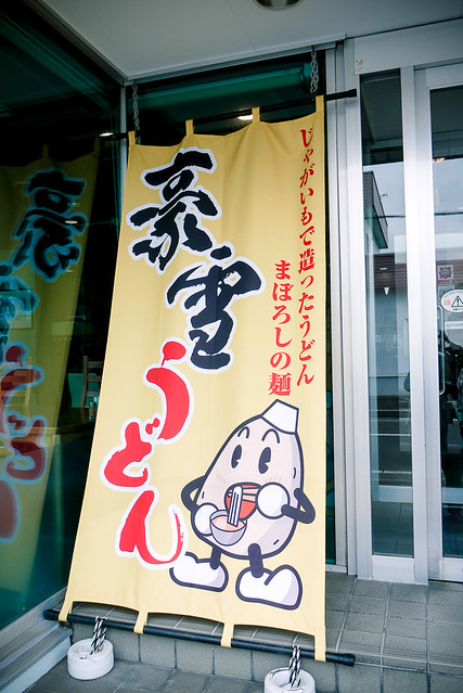 Hokkaido_day4_15
