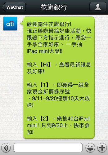 03_透過WeChat關鍵字自動回覆服務 輕鬆體驗WeChat官方帳號雙向互動