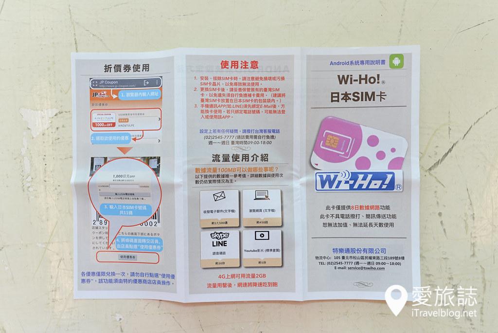 日本行动上网SIM卡 (21)