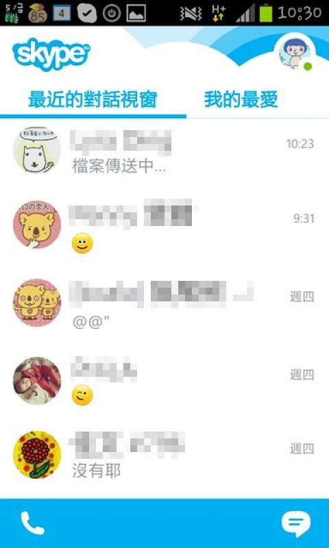 圖二 Recent最近的對話視窗_登入後直接看見近期聊天紀錄