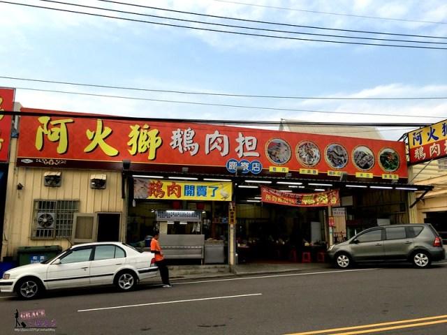 PhotoCap_IMG_4236阿火獅鵝肉攤