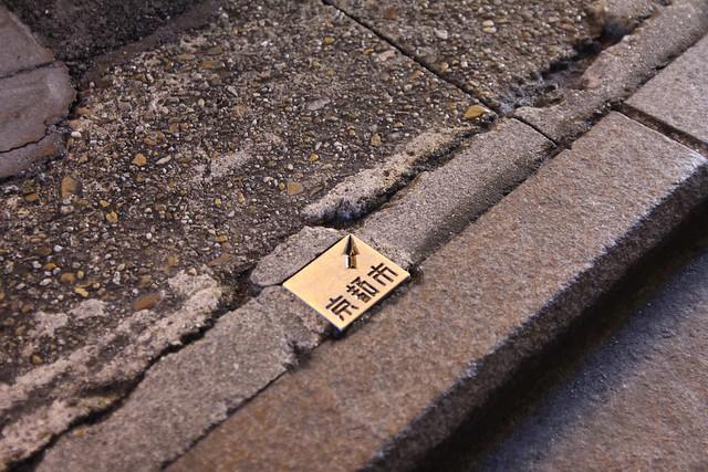 道路上的京都市標籤