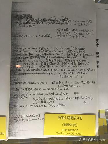 「新文芸坐×アニメスタイル セレクションVol. 73 フリクリ+2」展示資料