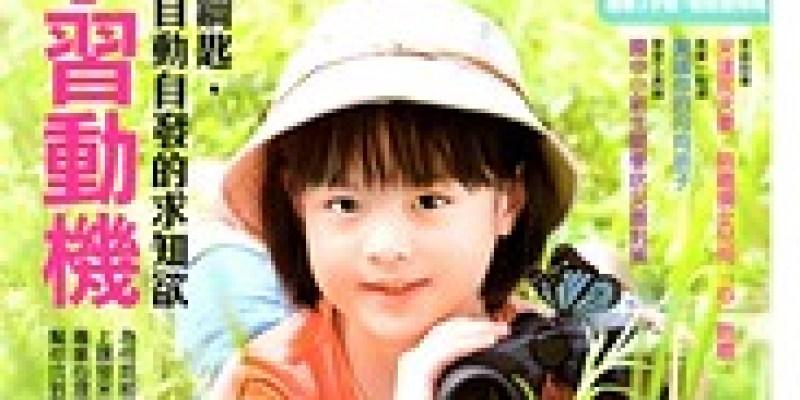 【專欄】在家帶孩子玩:與大樹做朋友(2013.09)