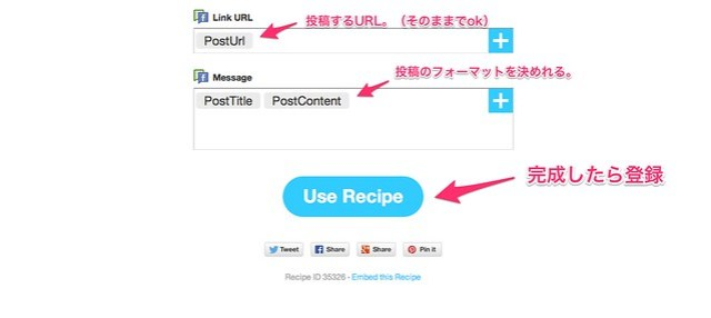 IFTTT___WordPressの更新通知FBページ用_by_shintarowfresh