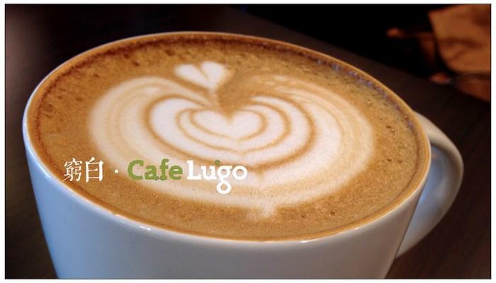 Lugo Cafe 11