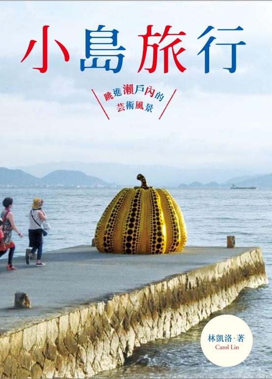 《小島旅行-跳進瀨戶內的藝術風景》cover