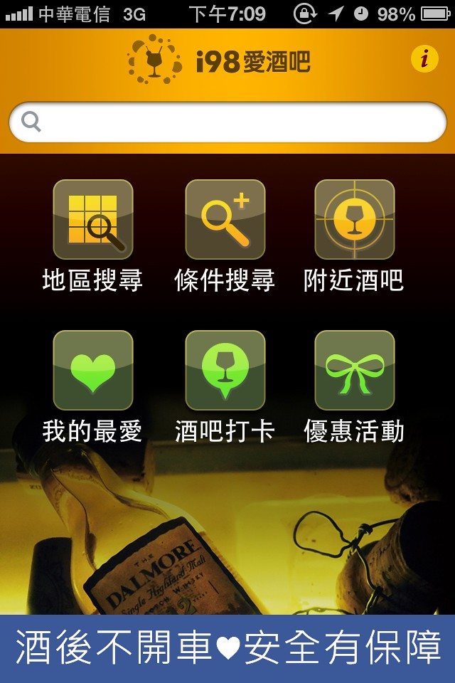 【i98愛酒吧】App