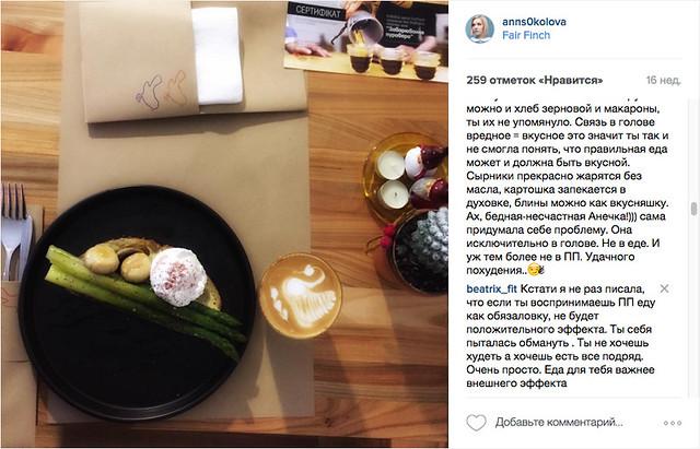 Ann Sokolova, Kiev в Instagram: «Ну что, вы просили. #ЕстьЛиЖизньПослеПП? Часть 1. Многие из вас помнят, как я постила свою еду… 2016 05 11 09 46 06