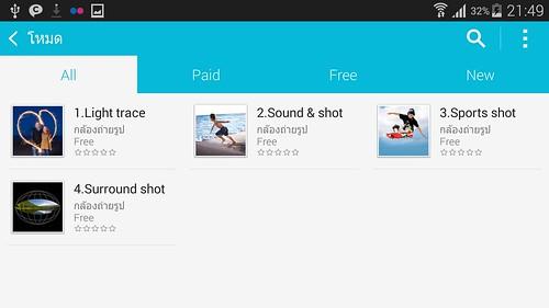 ดาวน์โหลด Mode การถ่ายภาพเพิ่มเติมได้จาก Samsung Apps