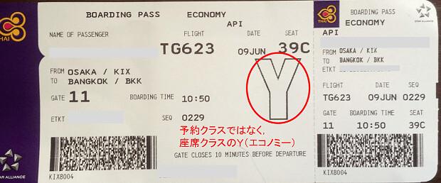 160613 タイ航空搭乗券