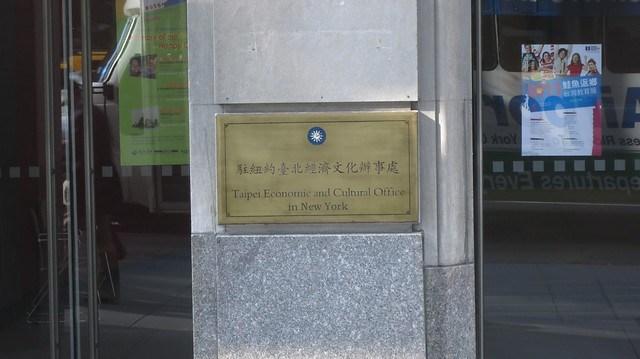 駐紐約台北經濟文化辦事處
