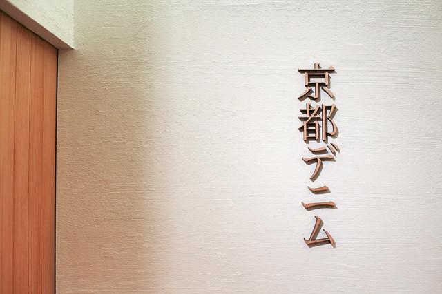 京都デニム Kyoto Denim