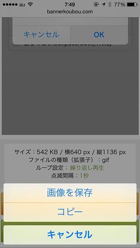 Bannerkoubou.com_保存